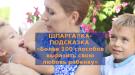 ШПАРГАЛКА-ПОДСКАЗКА «Более 100 способов выразить свою любовь ребенку»
