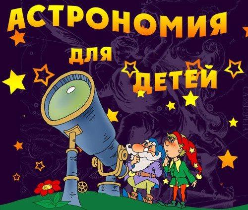 Астрономия для детей — материалы для занятий дома