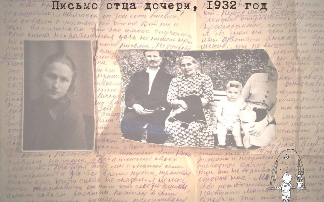 Письмо отца дочери, 1932 год