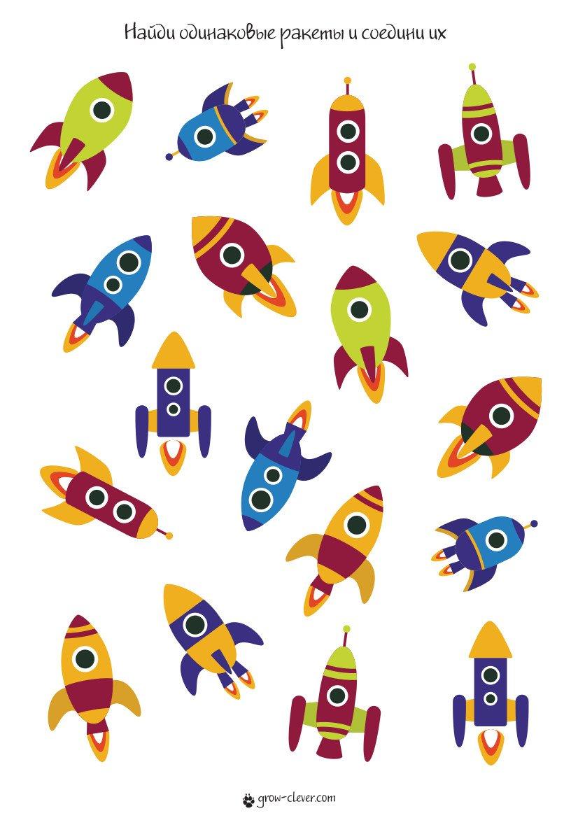 Находилка на тему космос, игры с детьми, соединялка для детей 2 лет, 3 лет, 4 лет