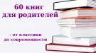 60 книг для родителей — от классики до современности. Обязательно к прочтению!