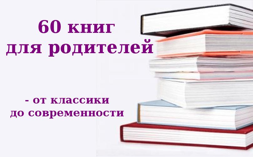 60 книг для родителей