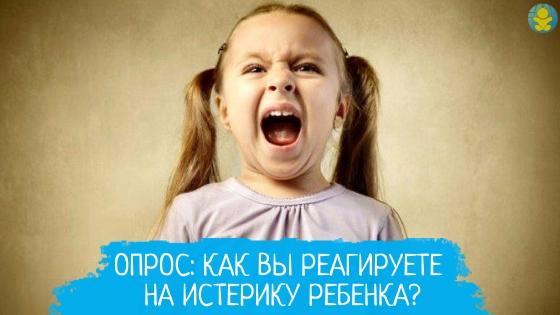 ОПРОС: Как вы реагируете на истерику ребенка?