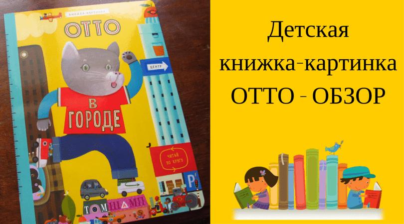 Книжный клуб: детская книжка-картинка ОТТО — Обзор