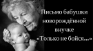 Письмо бабушки новорождённой внучке «Только не бойся…»