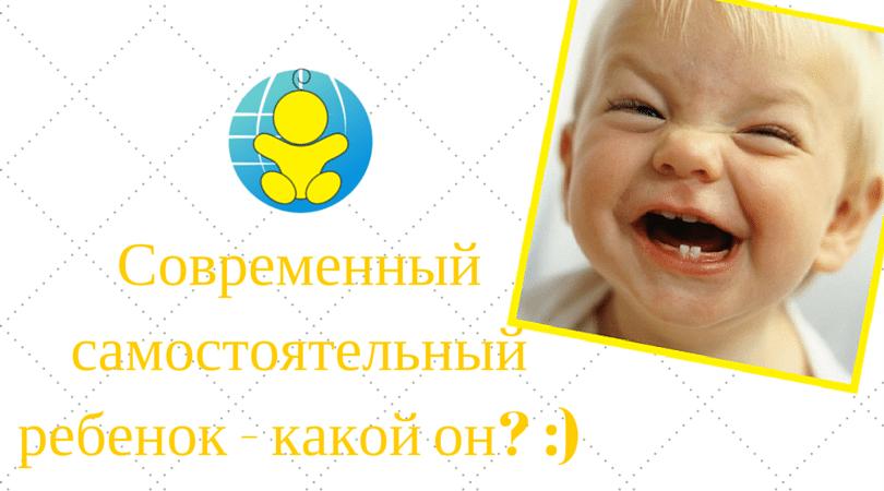 Современный самостоятельный ребенок — какой он? :)