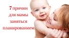 7 причин для мамы заняться планированием. Тайм менеджмент для мам — зачем он нужен?