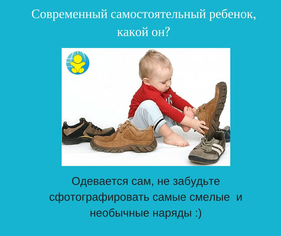 Современный самостоятельный ребенок - какой он? :)