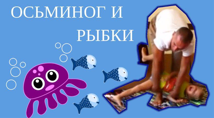 Осьминог и рыбки — новая игра-упражнение Игро-Утро