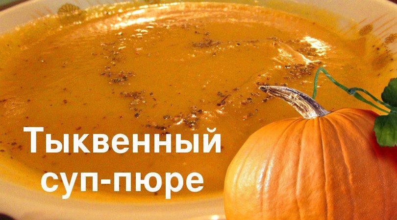 Полезная тыква — тыквенный суп-пюре для семейного обеда