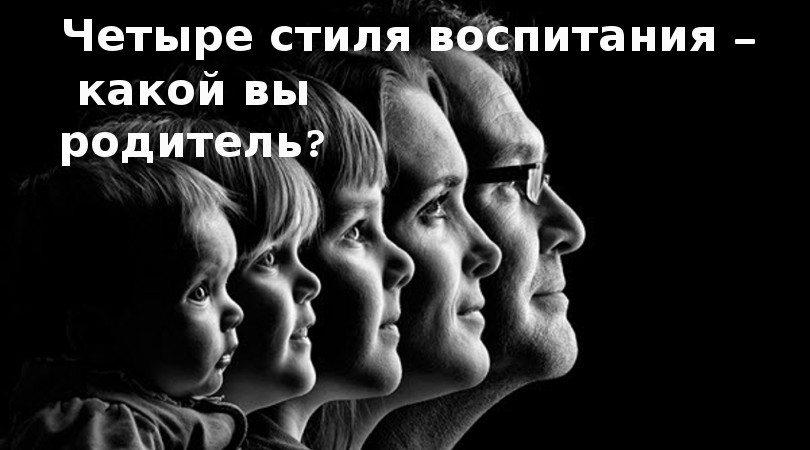 Четыре стиля воспитания — какой вы родитель?