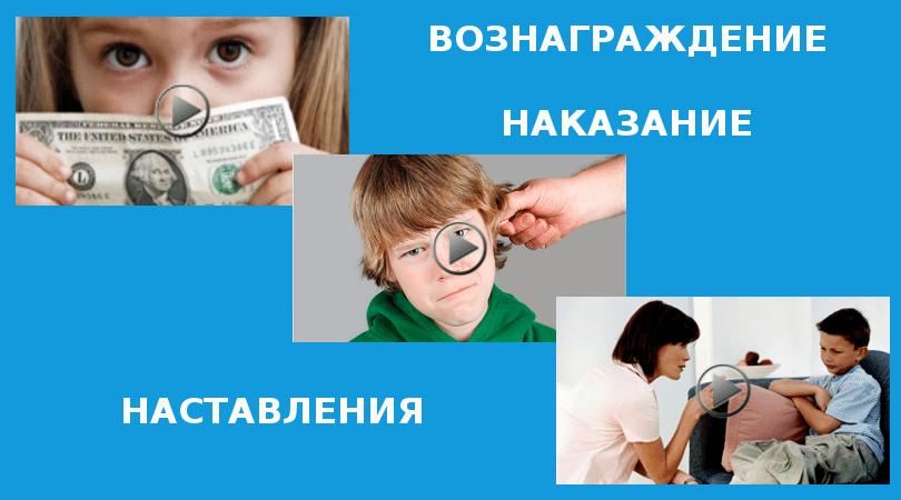 Почему вознаграждение ожидаемого поведения «работает» с маленькими идеально, а у старших детей превращается в манипуляцию?