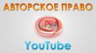 Монетизация канала и авторские права. Как записывать «чистые» видео, на которых можно зарабатывать?