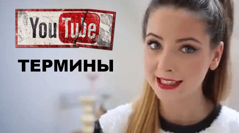 Важные термины Youtube