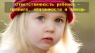 Развитие ответственности ребенка — правила, обязанности и помощь