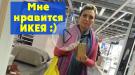 Икея Теплый Стан — один из дней в Москве