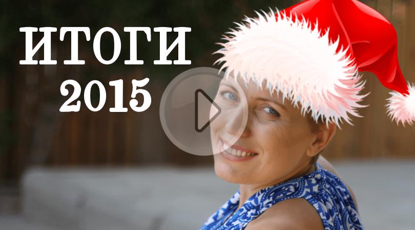 Итоги 2015 от Инны — главный момент «сейчас»