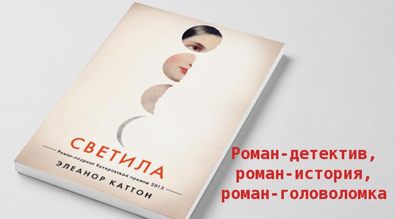 «Светила» Элеонор Каттон — роман-детектив, роман-история, роман-головоломка