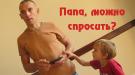 Секретный способ научить ребенка не перебивать родителя