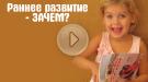 Раннее развитие ребенка — ЗАЧЕМ?