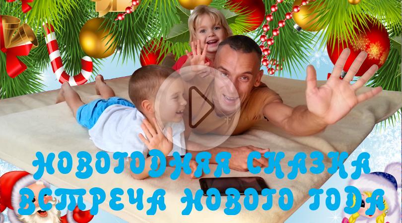 Сказка на ночь для детей «Встреча Нового Года»