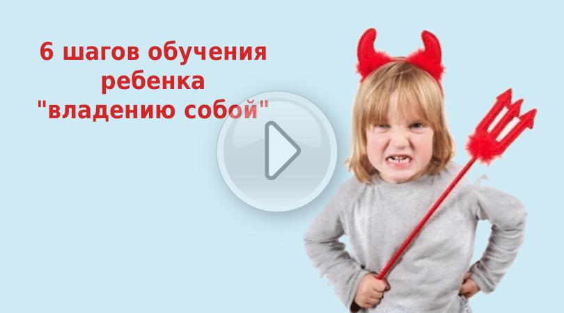 6 шагов обучения ребенка «владению собой»