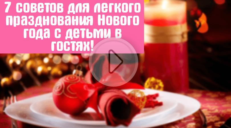 7 советов для легкого празднования Нового Года в гостях
