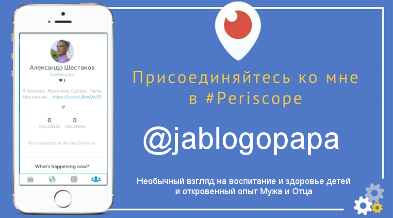 Periscope: видео трансляции @jablogo papa — Александр Шестаков