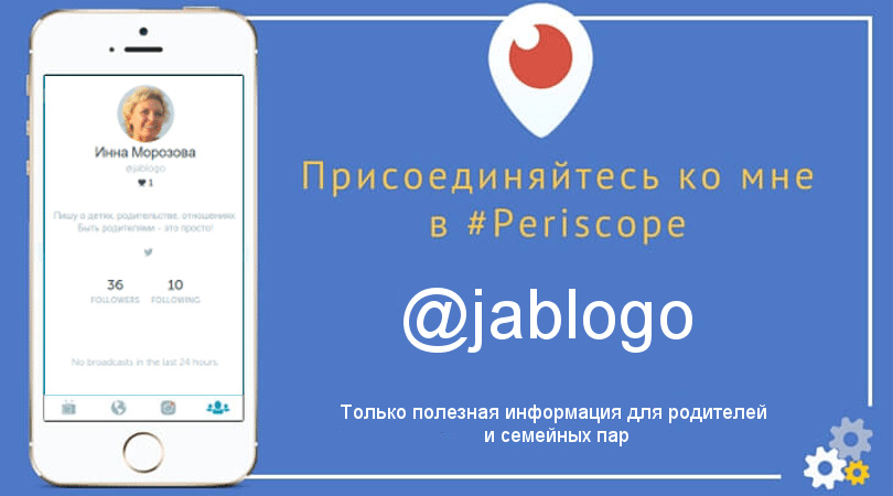 Periscope: видео трансляции @jablogo — Инна Морозова