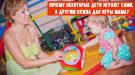 Почему некоторые дети играют сами, а другим нужна для игры мама?