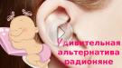 Волшебная альтернатива радионяне — как слышать малыша всегда и везде?