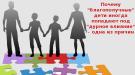 Почему «благополучные» дети иногда попадают под «дурное влияние» — одна из причин