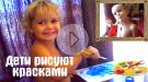 Савва и Злата рисуют красками Funny Kids Painting