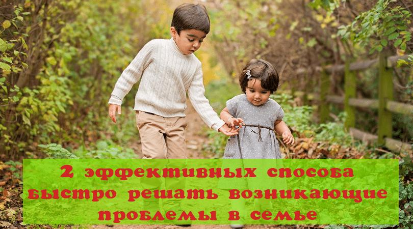 2 эффективных способа быстро решать возникающие проблемы в семье