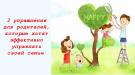 3 упражнения для родителей, которые хотят эффективно управлять своей семьей