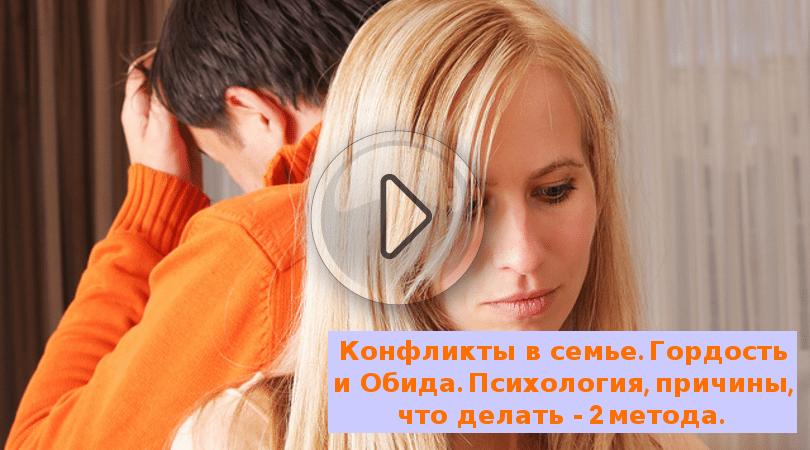 Конфликты в семье. Гордость и Обида. Психология, причины, что делать — 2 метода. Психология онлайн.