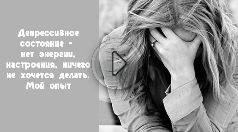 Депрессивное состояние — нет энергии, настроения, ничего не хочется делать. Мой опыт