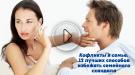 Кофликты в семье. 12 лучших способов избежать семейного скандала