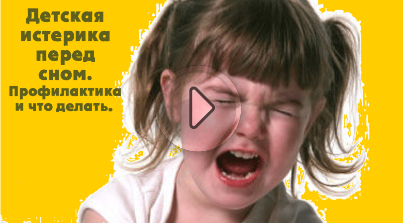 Детская истерика перед сном. Профилактика и что делать. Истерика у ребенка 2 3 4 лет перед сном.