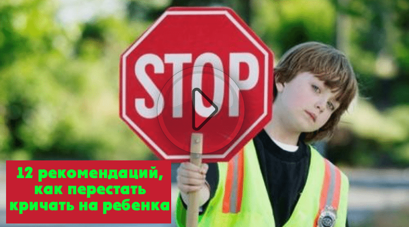 12 рекомендаций, как перестать кричать на ребенка