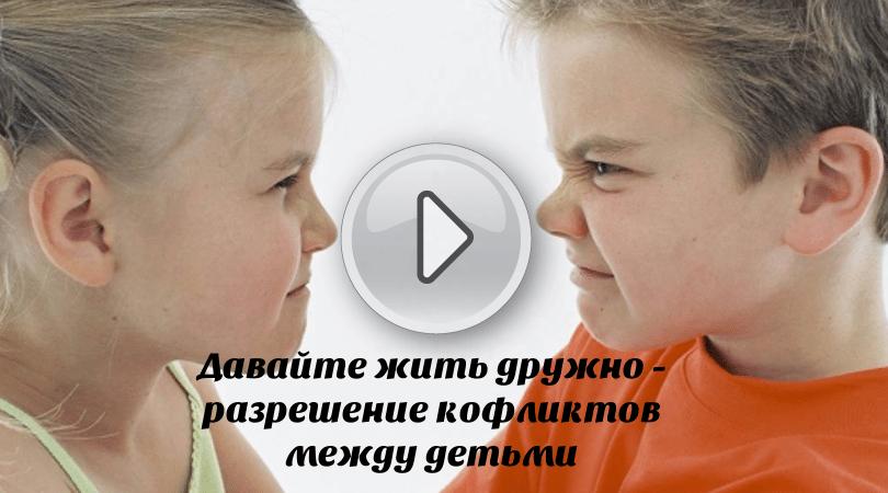 Разрешение детских конфликтов: 16 практических рекомендаций родителю