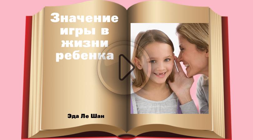 Значение игры в жизни ребенка / Эда Ле Шан