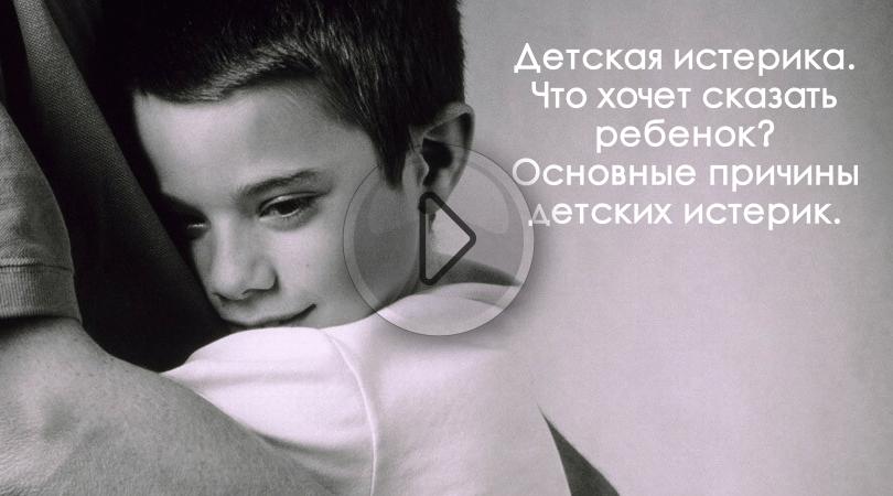 Детская истерика. Что хочет сказать ребенок? Основные причины детских истерик.