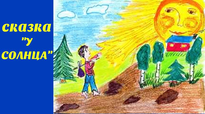 У солнца  / Психологическая сказка о семье и о ее значении для ребенка