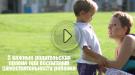 5 важных родительских правил при воспитании самостоятельности ребенка
