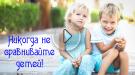 Разные дети — разные темпераменты — разные способности и поведение