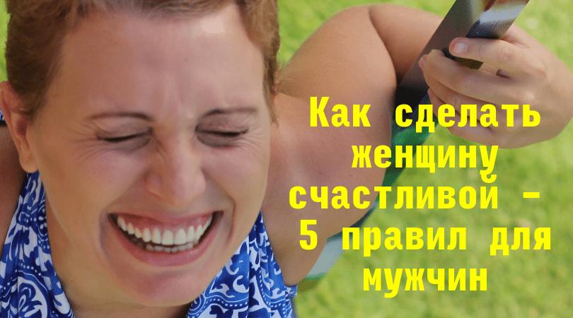 Как сделать женщину счастливой — 5 правил для мужчин