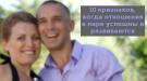 10 признаков, когда отношения в паре успешны и развиваются