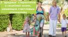 5 «вредных» стереотипов о семейной жизни, мешающие счастливым отношениям