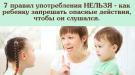 7 правил употребления НЕЛЬЗЯ — как ребенку запрещать опасные действия, чтобы он слушался.